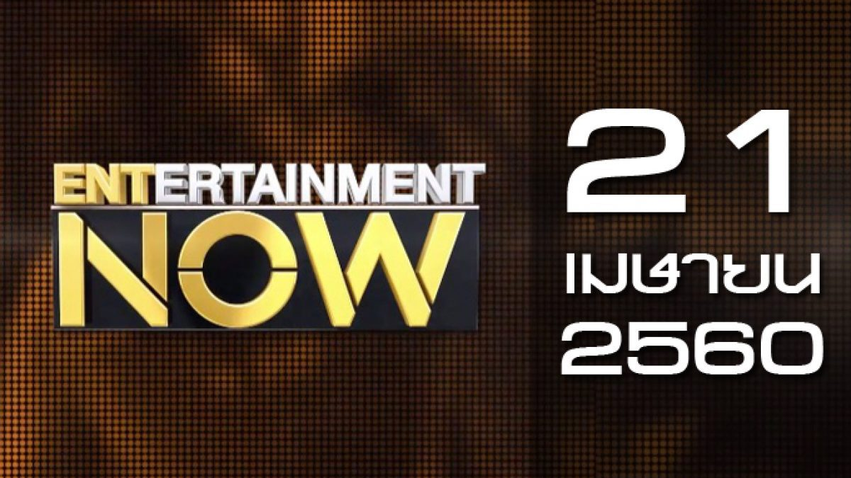 Entertainment Now 21-04-60
