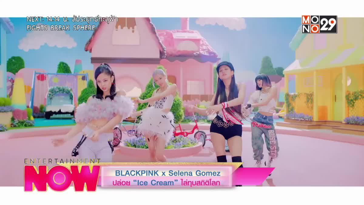 "BLACKPINK x Selena Gomez ปล่อย ""Ice Cream"" ไล่ทุบสถิติโลก"
