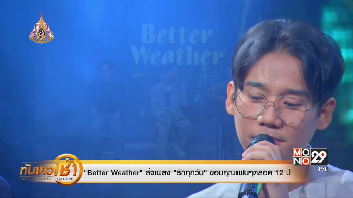 """""""Better Weather"""" ส่งเพลง """"รักทุกวัน"""" ขอบคุณแฟนๆตลอด 12 ปี"""
