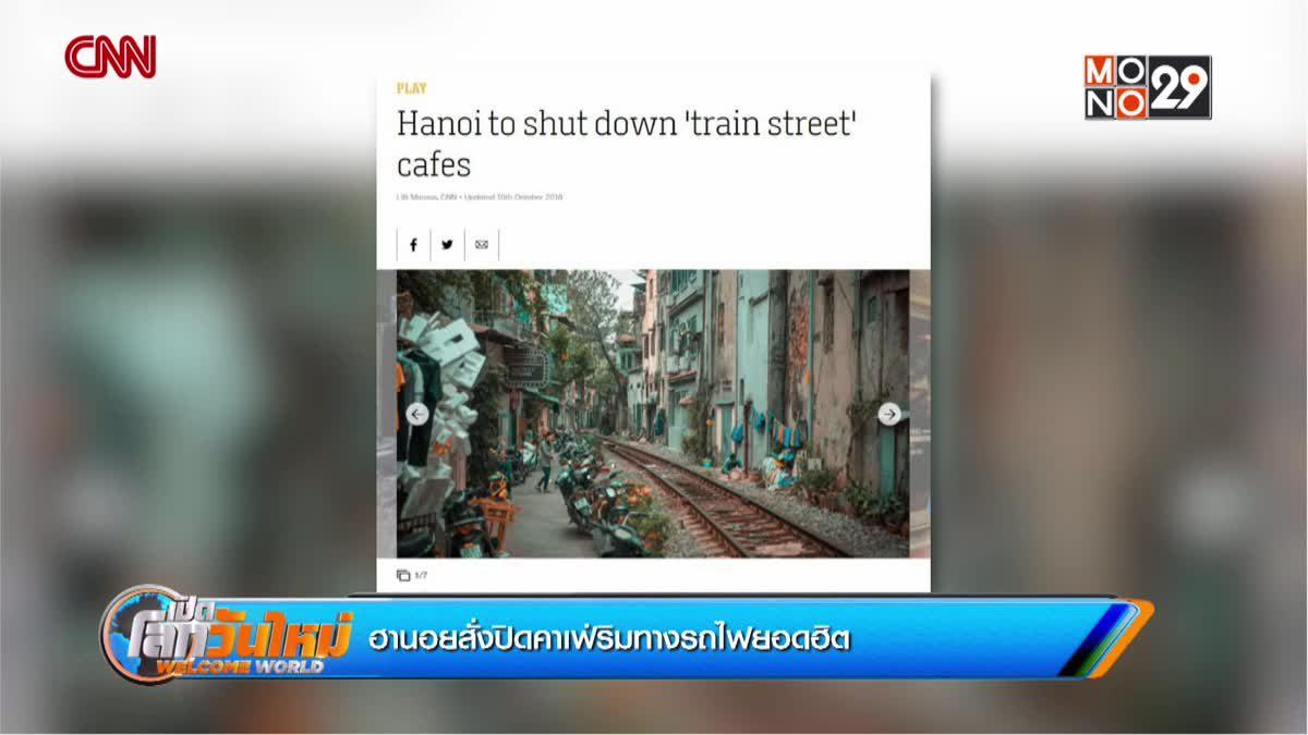 ฮานอยสั่งปิดคาเฟ่ริมทางรถไฟยอดฮิต
