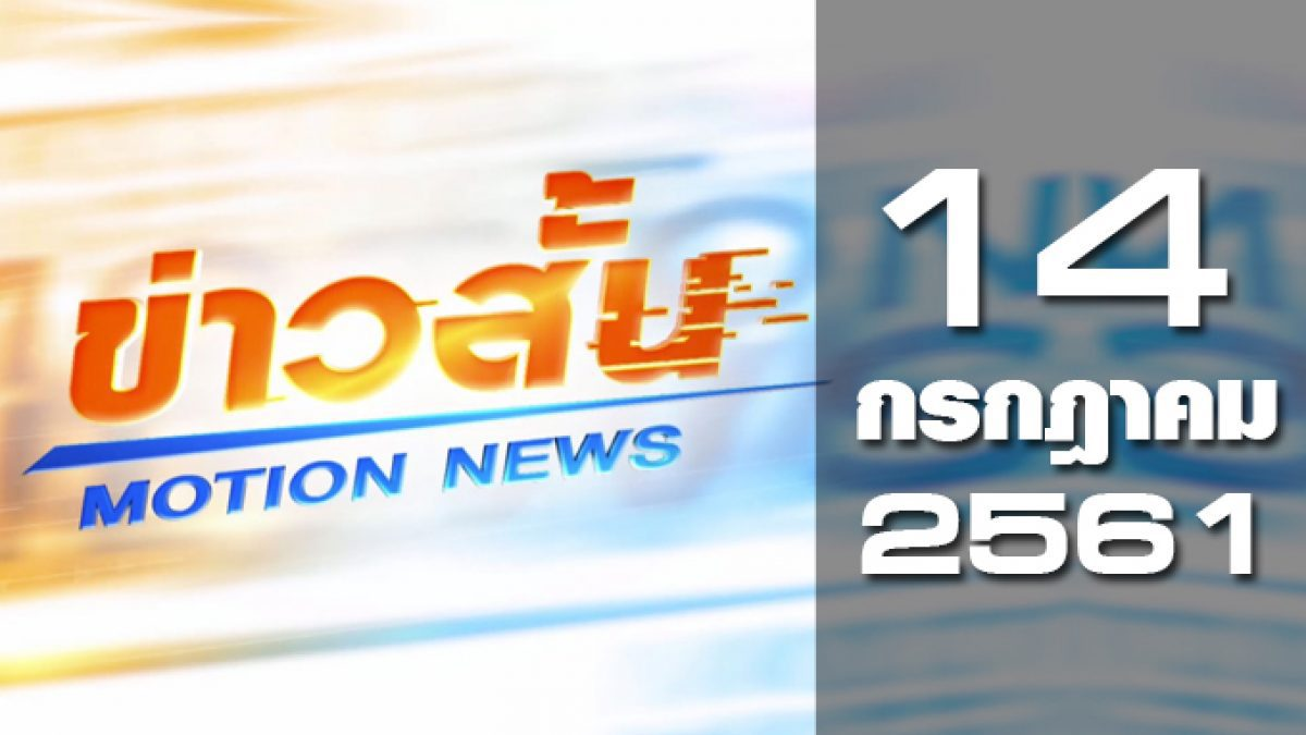 ข่าวสั้น Motion News Break 2 14-07-61