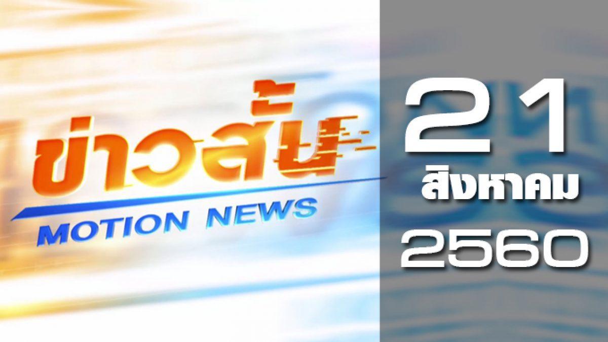 ข่าวสั้น Motion News Break 1 21-08-60