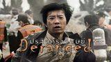หนัง ปรสิตคร่ามนุษย์ Deranged (หนังเต็มเรื่อง)