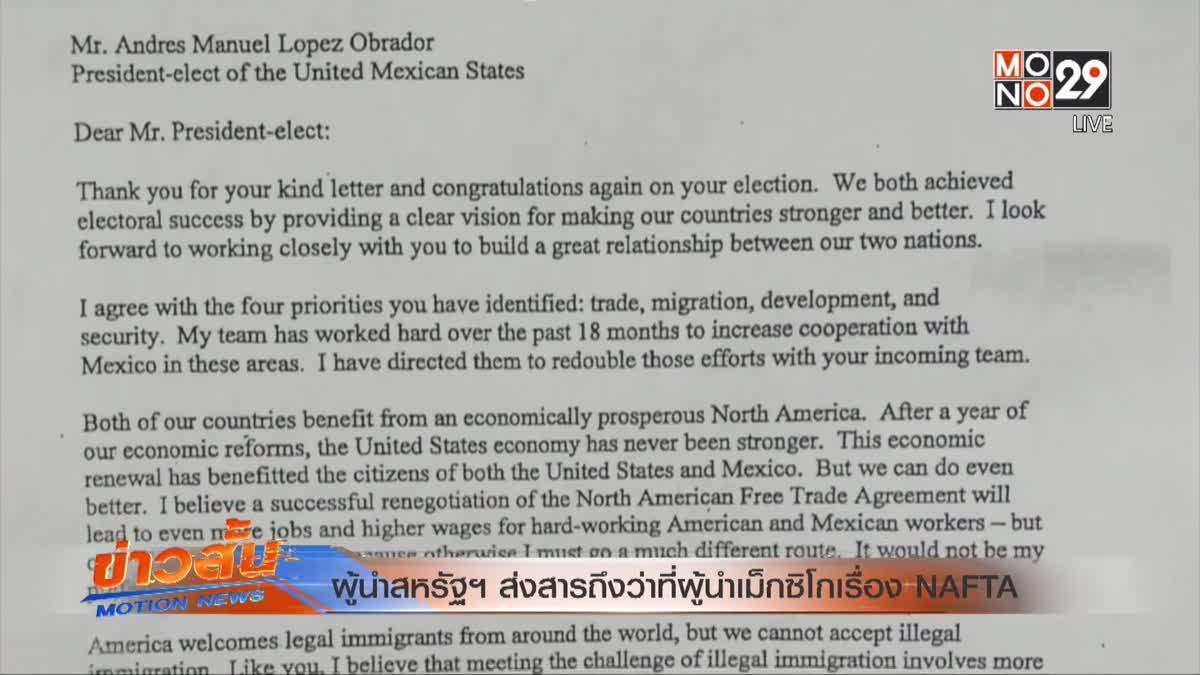 ผู้นำสหรัฐฯ ส่งสารถึงว่าที่ผู้นำเม็กซิโกเรื่อง NAFTA