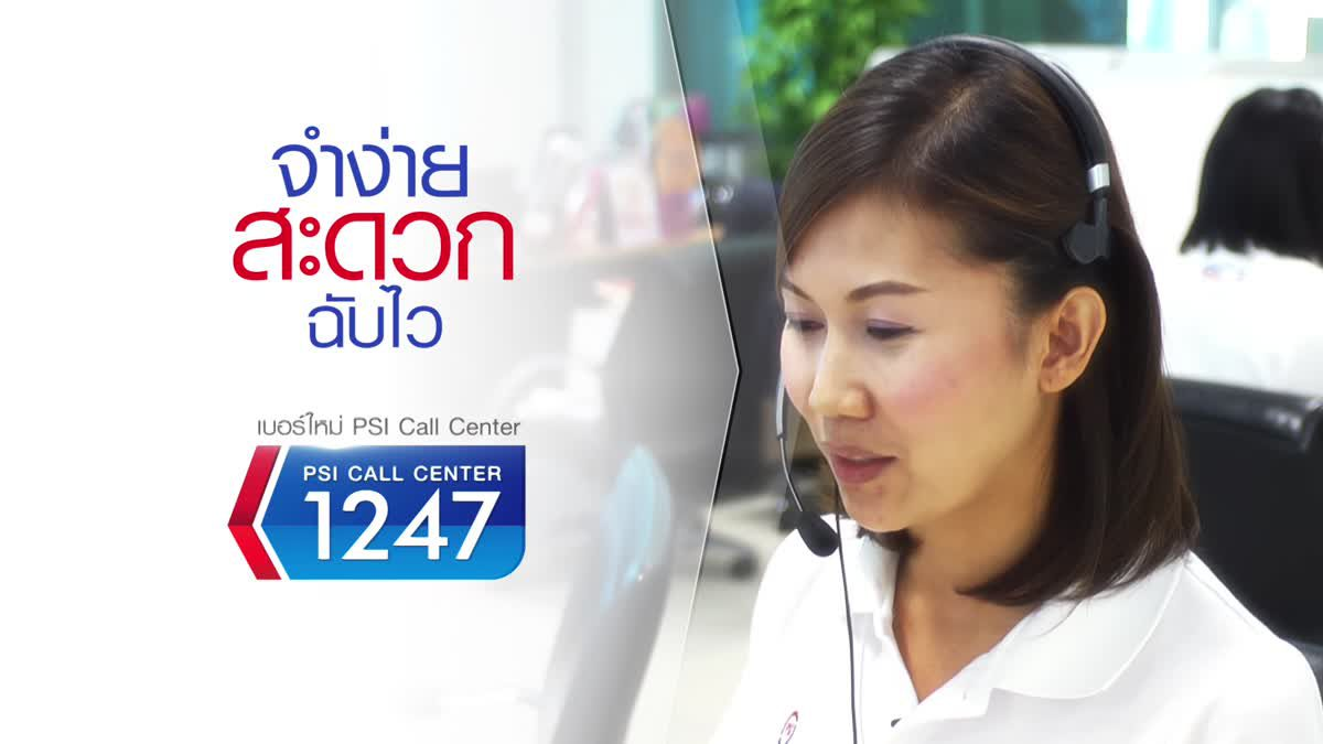 PSI Call Center 1247