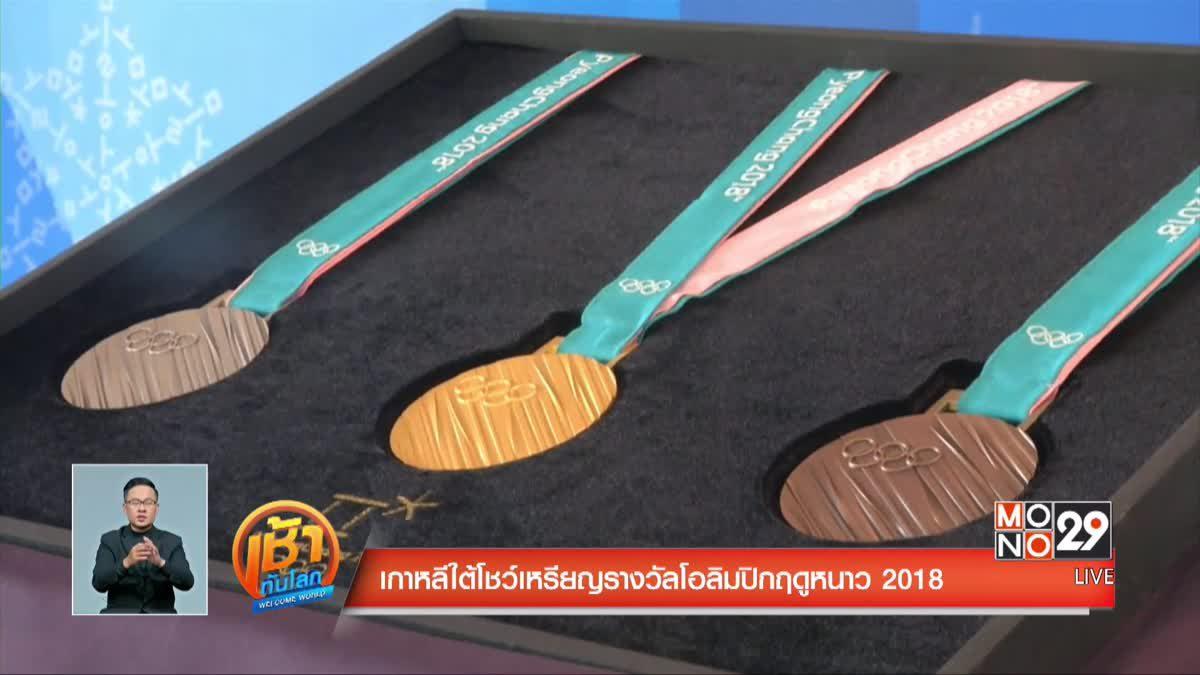 เกาหลีใต้โชว์เหรียญรางวัลโอลิมปิกฤดูหนาว 2018