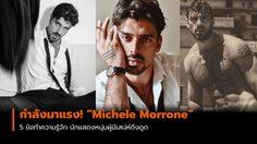 5 ข้อทำความรู้จัก Michele Morrone นักแสดงหนุ่มผู้มีเสน่ห์ดึงดูด