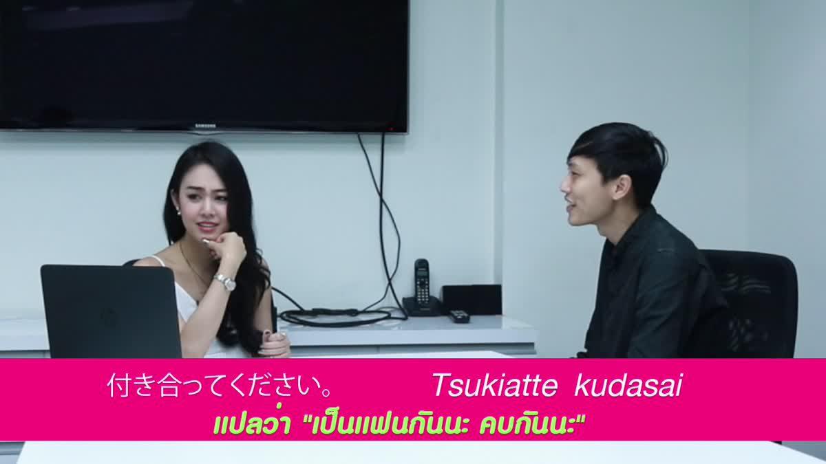 ทิชา สอนภาษาญี่ปุ่น จีบสาวญี่ปุ่นต้องพูดอย่างไร?