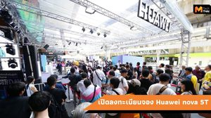 ให้ผู้ลงทะเบียนจองล่วงหน้ารับ Huawei nova 5T กลุ่มแรกก่อนใครในเมืองไทย