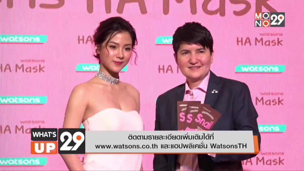 """วัตสัน ประเทศไทย จัดงานเปิดตัว แผ่นมาส์กบำรุงผิวหน้า สูตรใหม่ """"Watsons HA Mask"""""""