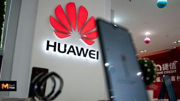 "Huawei จดเครื่องหมายทะเบียนการค้าระบบปฏิบัติการ ""Hongmeng OS"" เรียบร้อย"