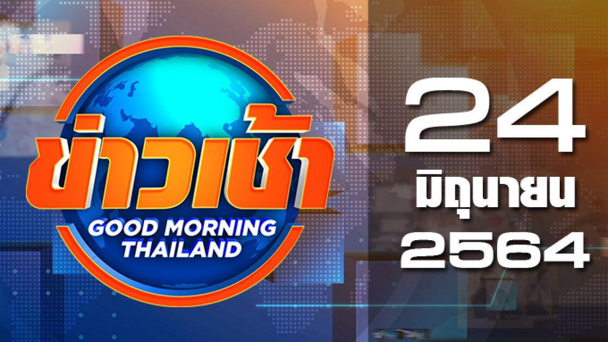 ข่าวเช้า Good Morning Thailand 24-06-64