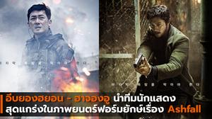 อีบยองฮยอน – ฮาจองอู นำทีมนักแสดงสุดแกร่งในภาพยนตร์ฟอร์มยักษ์เรื่อง Ashfall