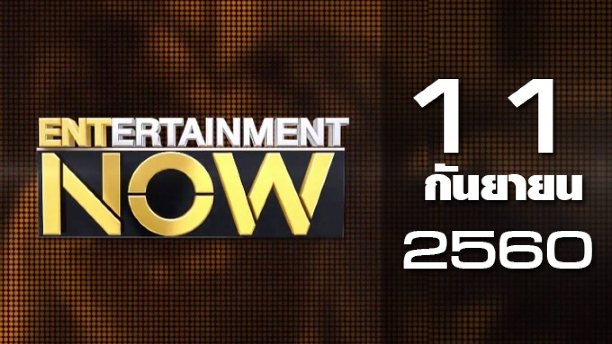 Entertainment Now 11-09-60