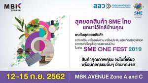 ห้ามพลาด! งาน 'SME ONE FEST 2019' 12 – 15 ก.ย. นี้