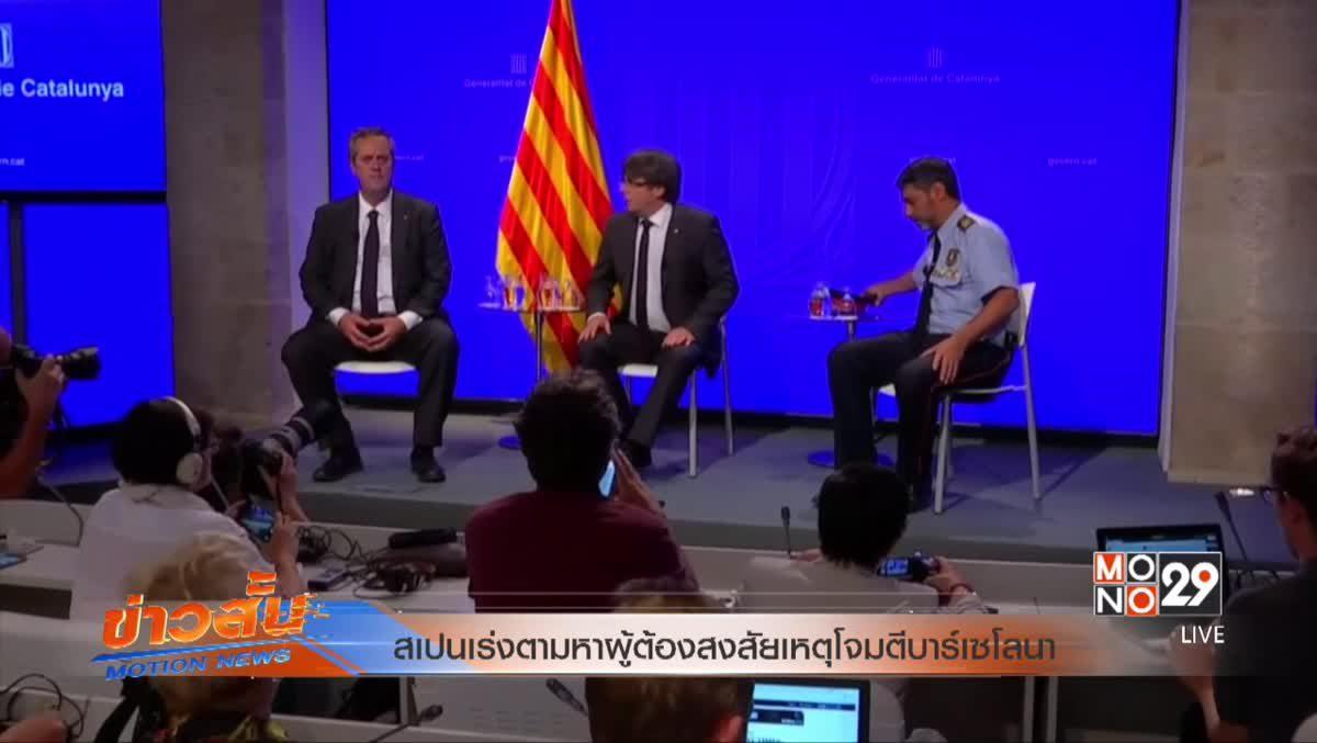 สเปนเร่งตามหาผู้ต้องสงสัยเหตุโจมตีบาร์เซโลนา