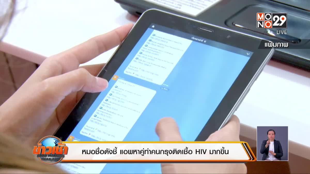 หมอชื่อดังชี้ แอพหาคู่ทำคนกรุงติดเชื้อ HIV มากขึ้น