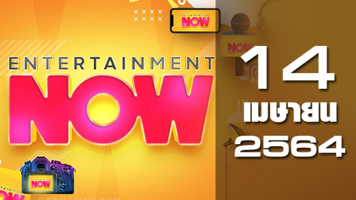 Entertainment Now 14-04-64