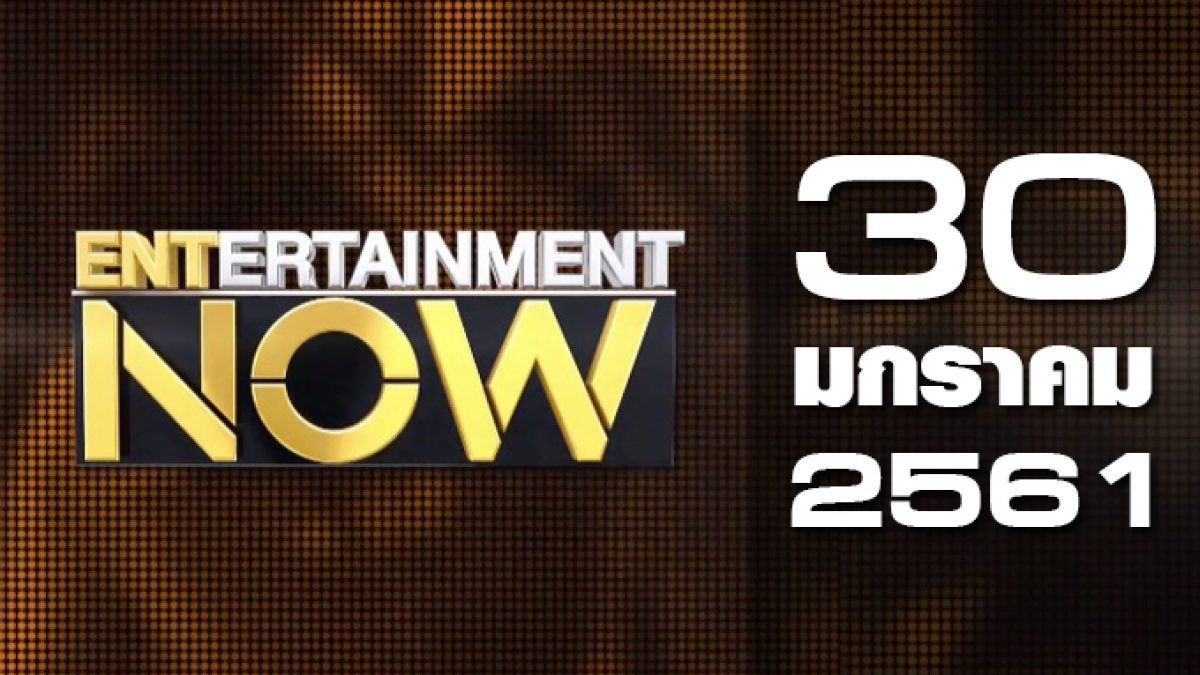 Entertainment Now Break 1 30-01-61