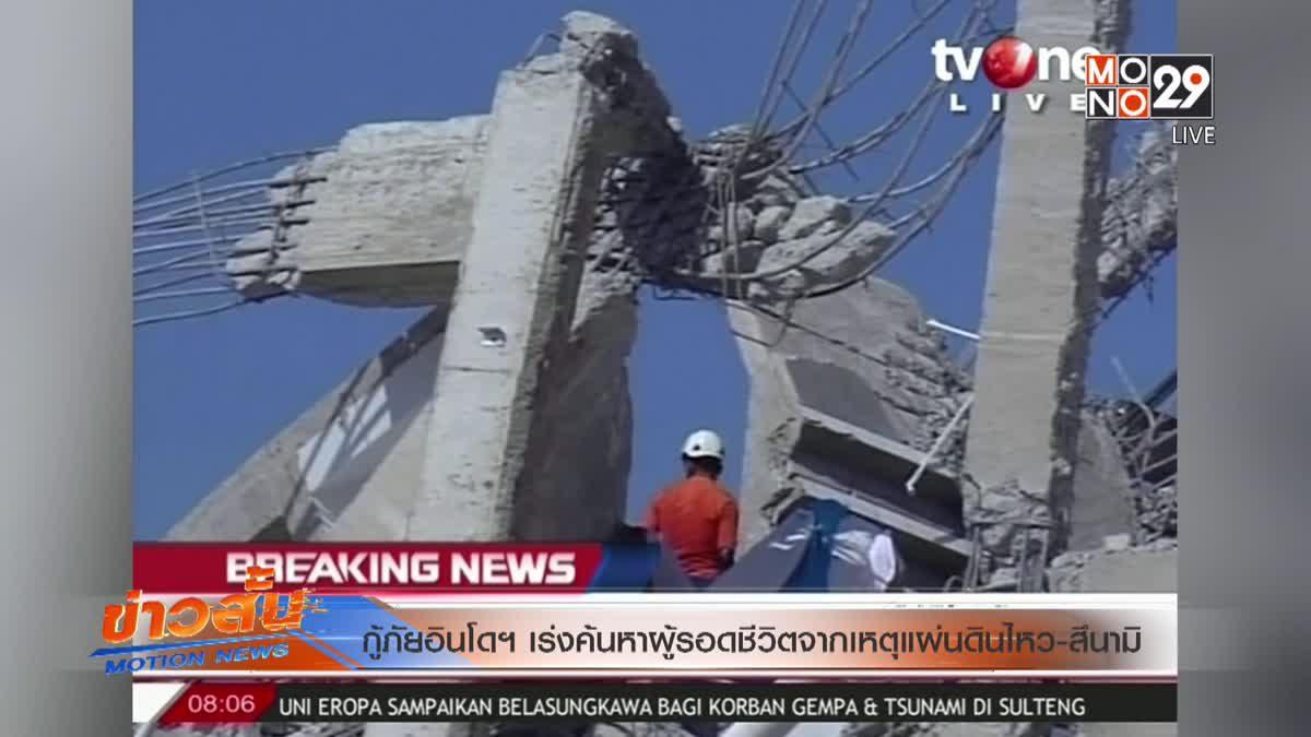 กู้ภัยอินโดฯ เร่งค้นหาผู้รอดชีวิตจากเหตุแผ่นดินไหว-สึนามิ