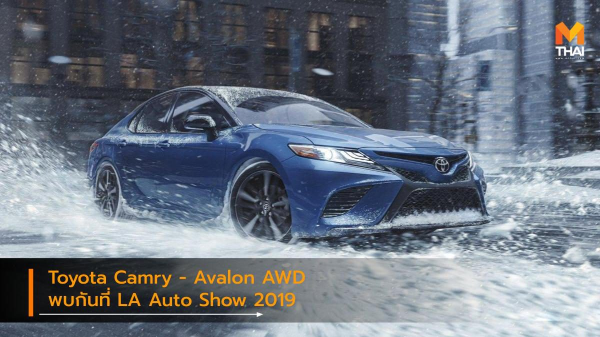 Toyota เตรียมเปิดตัว Camry – Avalon AWD ในงาน LA Auto Show 2019