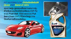 PTT AUTOMAT CVT น้ำมันเกียร์อัตโนมัติ ประเภท CVT สังเคราะห์ 100%  คุณภาพสูงจาก PTT Lubricants
