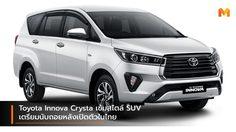 Toyota Innova Crysta เข้มสไตล์ SUV เตรียมนับถอยหลังเปิดตัวในไทย
