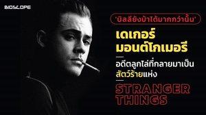 'บิลลียังบ้าได้มากกว่านั้น' เดเกอร์ มอนต์โกเมอรี อดีตลูกไล่ที่กลายมาเป็นสัตว์ร้ายแห่ง Stranger Things