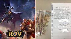 เตือนภัย RoV เด็กปั๊มแอบจดเลขบัตรเดบิตเติมเกม 8,000 บาท