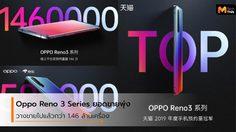 Oppo Reno 3 Series วางขายไปแล้วกว่า 1.46 ล้านเครื่อง