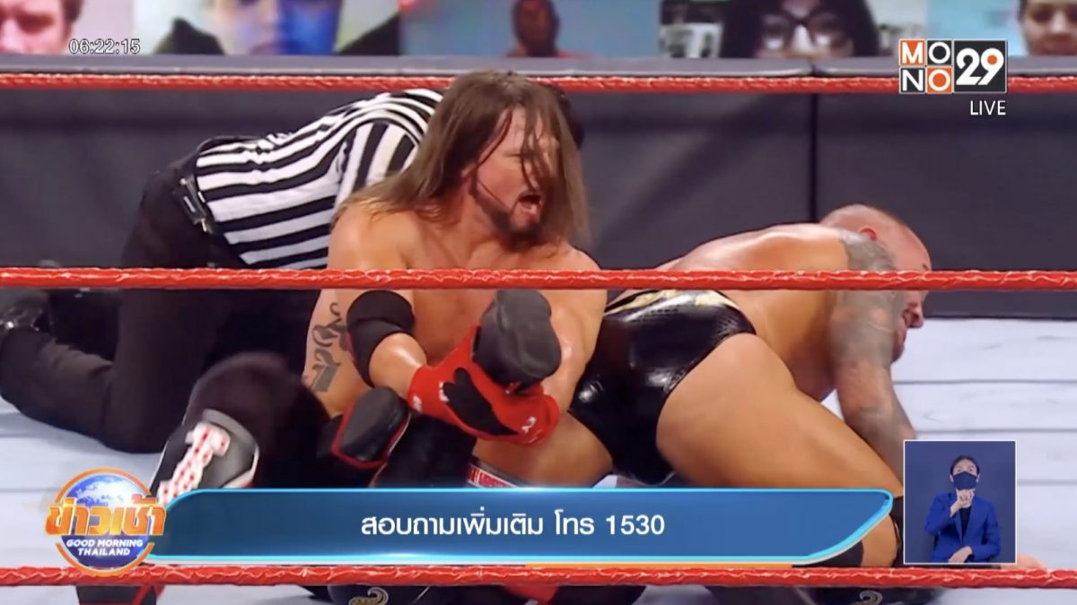 รับชม ศึกมวยปล้ำ WWE และรายการ SmackDown ที่ช่อง 3BB Sports One