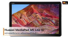 HUAWEI MediaPad M5 Lite 10 วางจำหน่ายแล้ววันนี้ ในราคาเพียง 10,900 บาท