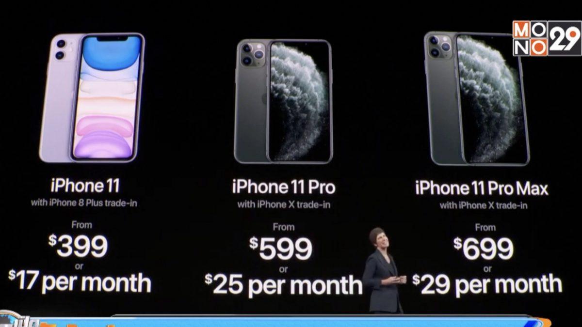 """""""แอปเปิล"""" เปิดตัวไอโฟน 3 รุ่นใหม่"""