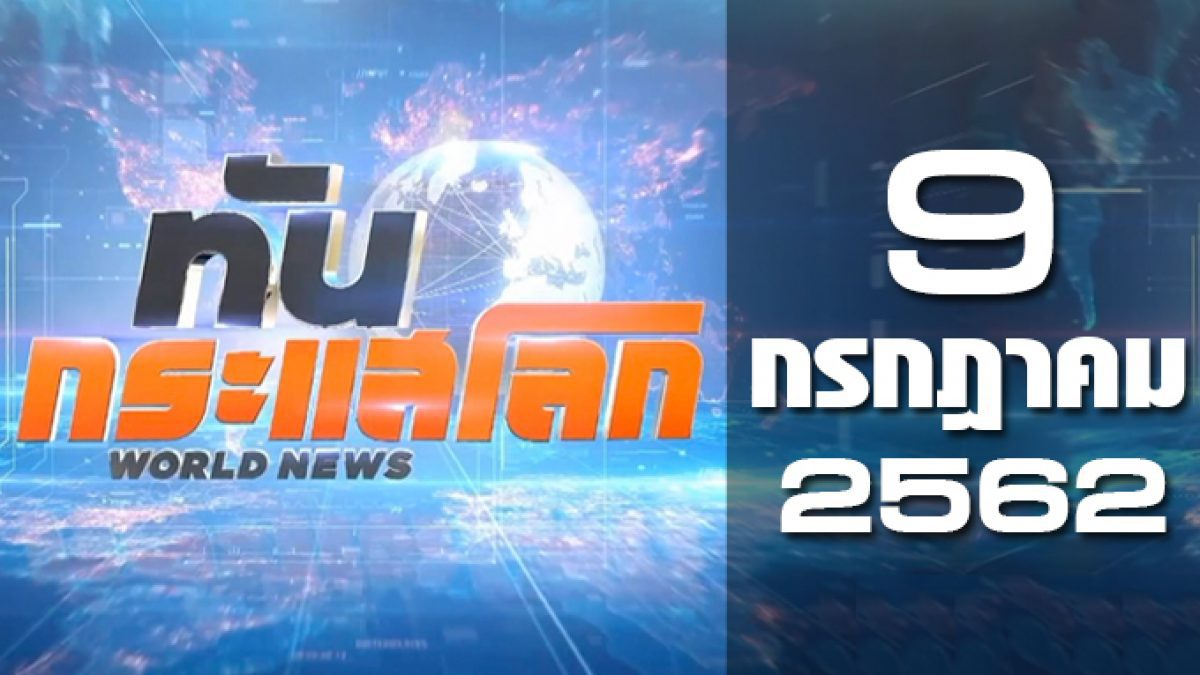 ทันกระแสโลก World News 09-07-62