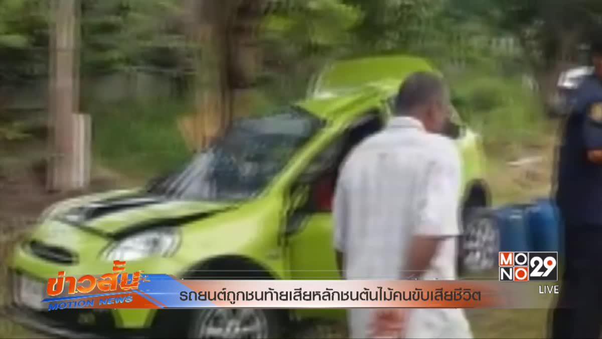 รถยนต์ถูกชนท้ายเสียหลักชนต้นไม้คนขับเสียชีวิต