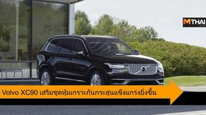 Volvo XC90 เสริมระบบความปลอดภัยใหม่ ชุดหุ้มเกราะกันกระสุน