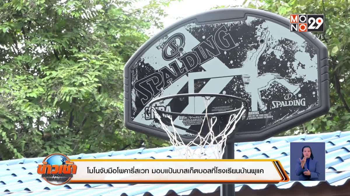 โมโนจับมือโพคารี่สเวท มอบแป้นบาสเก็ตบอลที่โรงเรียนบ้านพุแค