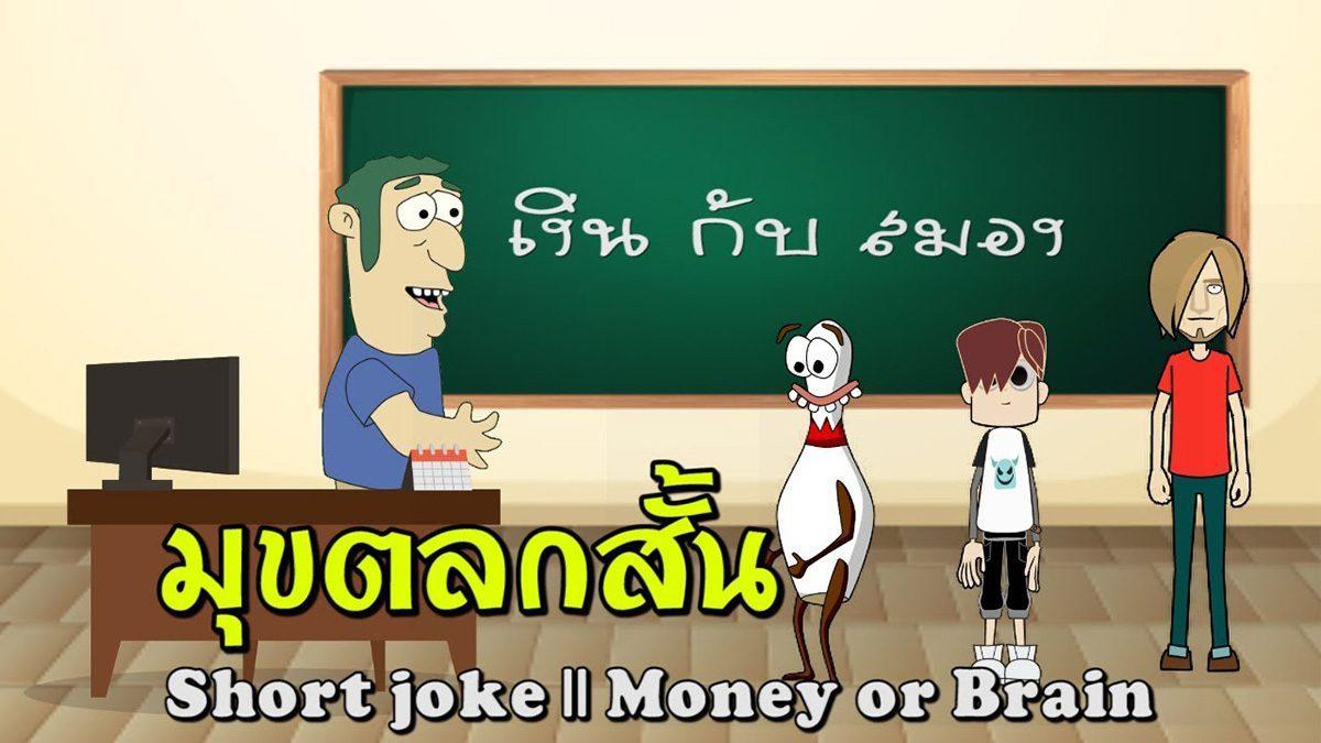 เงินกับสมอง - มุขตลกสั้นขำขันเฮฮา || SeeMe อาจารย์ X