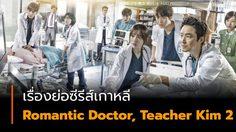 เรื่องย่อซีรีส์เกาหลี Romantic Doctor, Teacher Kim (Season 2)