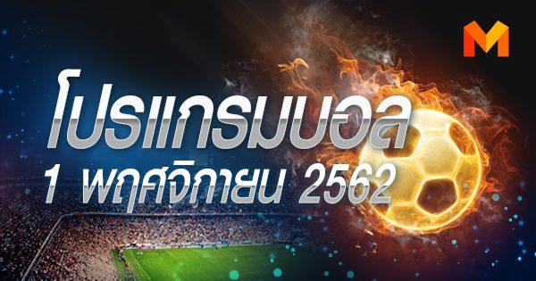 โปรแกรมบอล วันศุกร์ที่ 1 พฤศจิกายน 2562