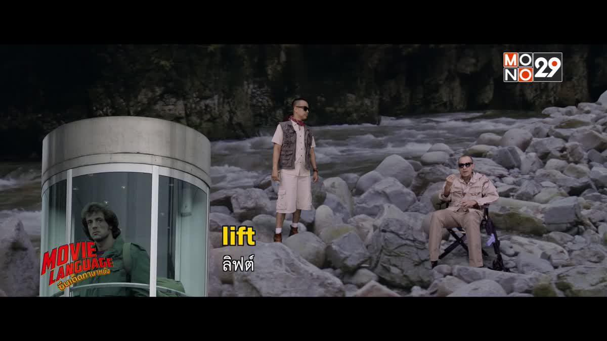 Movie Language ซีนเด็ดภาษาหนัง : จากภาพยนตร์เรื่อง First Blood