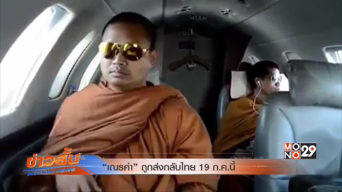 """""""เณรคำ"""" ถูกส่งกลับไทย 19 ก.ค.นี้"""