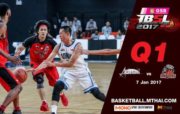 การแข่งขันบาสเกตบอล TBSL2017 คู่ที่5 Adroit (singapore) VS Dunkin Raptor Q1 7/01/60