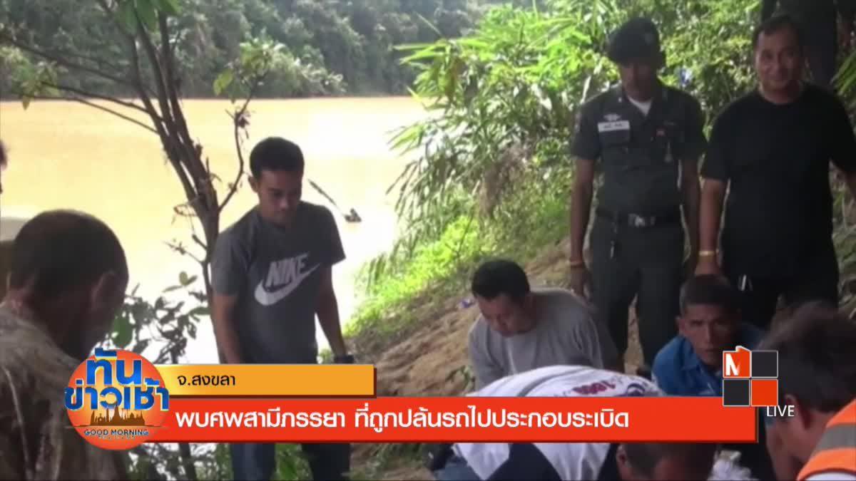 พบศพสามีภรรยา ที่ถูกปล้นรถไปประกอบระเบิด