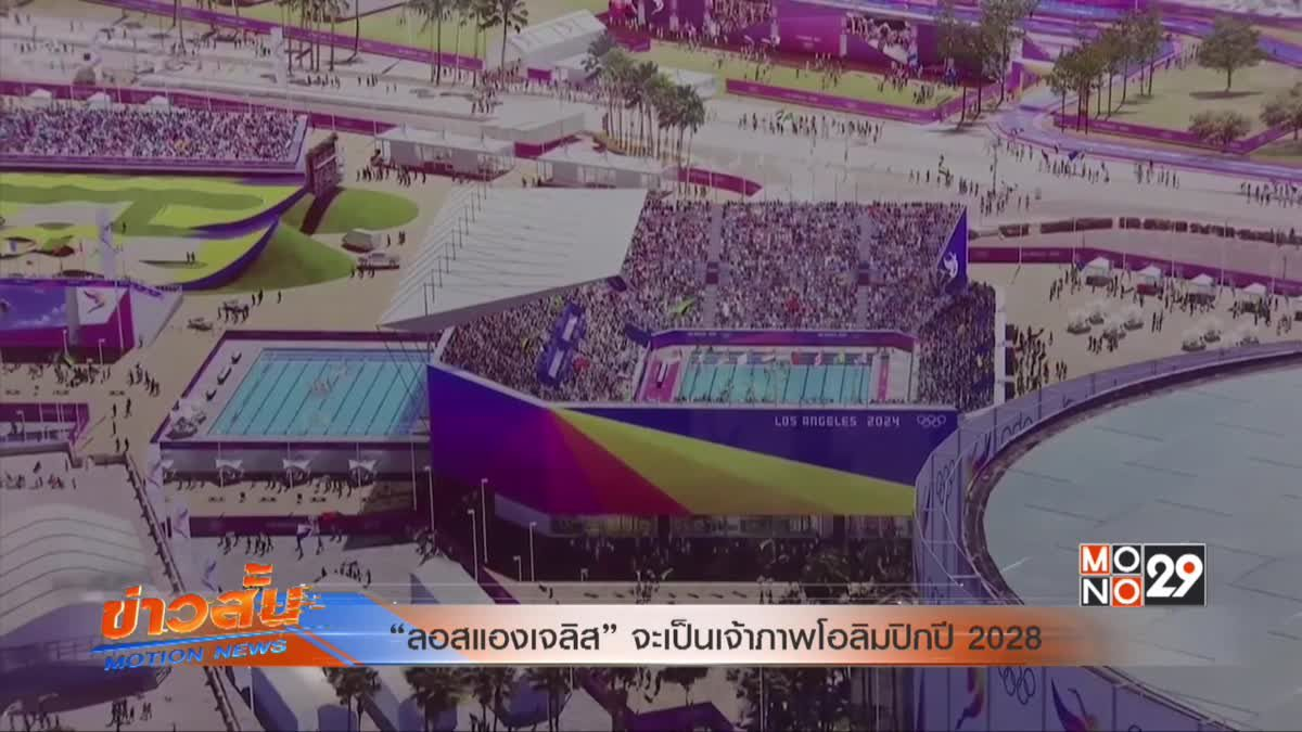 """""""ลอสแองเจลิส"""" จะเป็นเจ้าภาพโอลิมปิกปี 2028"""