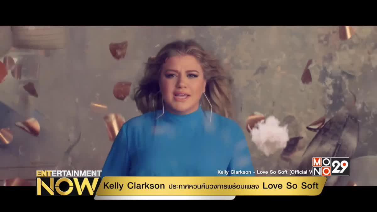Kelly Clarkson ประกาศหวนคืนวงการพร้อมเพลง Love So Soft