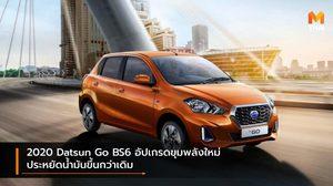 2020 Datsun Go BS6 อัปเกรดขุมพลังใหม่ ประหยัดน้ำมันขึ้นกว่าเดิม
