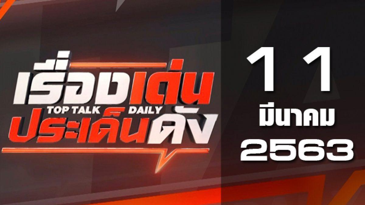 เรื่องเด่นประเด็นดัง Top Talk Daily 11-03-63