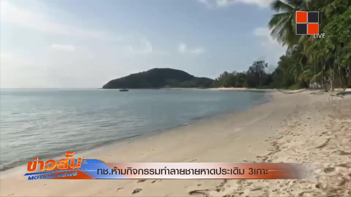 ทช. ห้ามกิจกรรมทำลายชายหาดประเดิม 3เกาะ