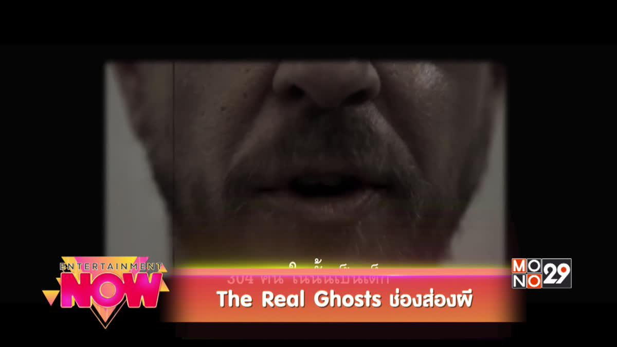The Real Ghosts ช่องส่องผี